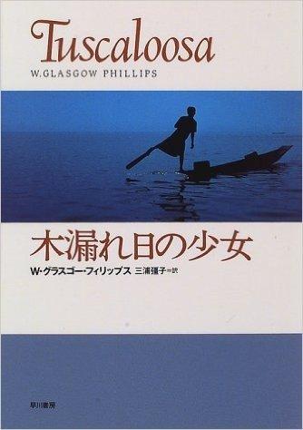 木漏れ日の少女 (Hayakawa novels)