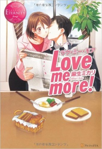 Love me more! (エタニティブックスRouge)