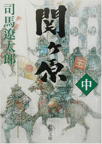 関ヶ原〈中〉 (新潮文庫)