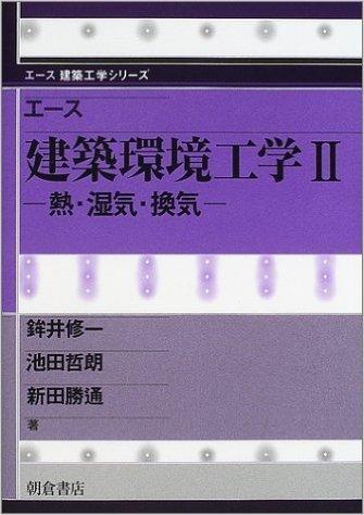 エース建築環境工学〈2〉熱・湿気・換気 (エース建築工学シリーズ)