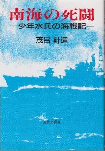 南海の死闘―少年水兵の海戦記