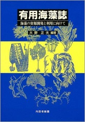 有用海藻誌―海藻の資源開発と利用に向けて