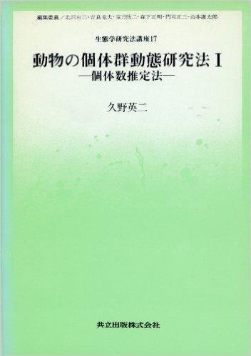 動物の個体群動態研究法I―個体数推定法― (生態学研究法講座 17)