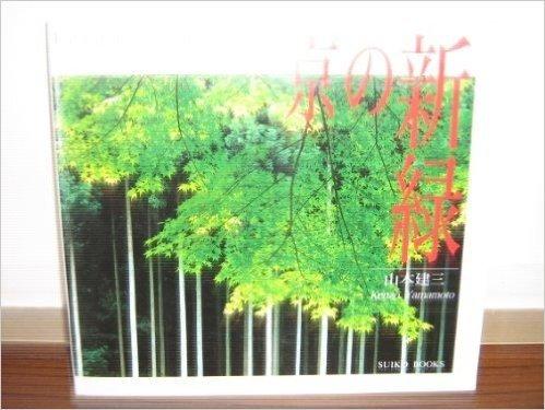 京の新緑 (SUIKO BOOKS)