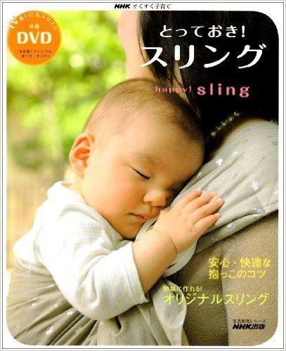 とっておき!スリング (生活実用シリーズ―NHKすくすく子育て)