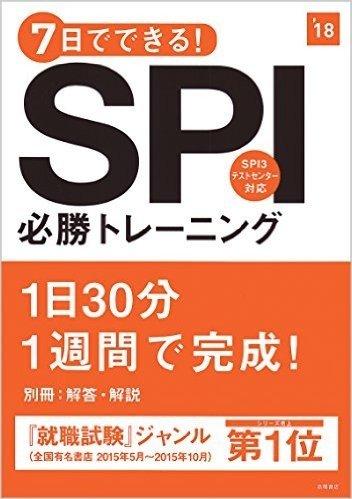 別冊 解答・解説付 7日でできる!SPI必勝トレーニング 2018年度 (高橋の就職シリーズ)