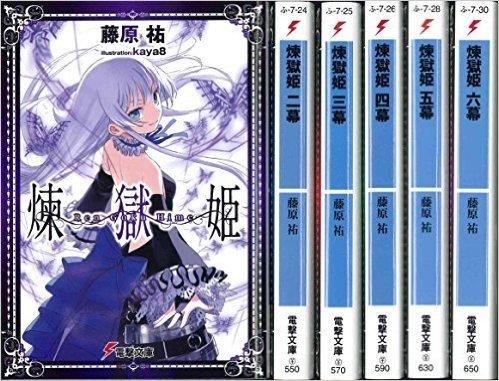 煉獄姫 文庫 1-6巻セット (電撃文庫)