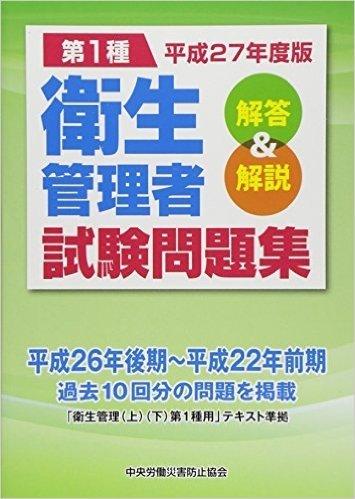 第1種衛生管理者試験問題集解答と解説〈平成27年度版〉