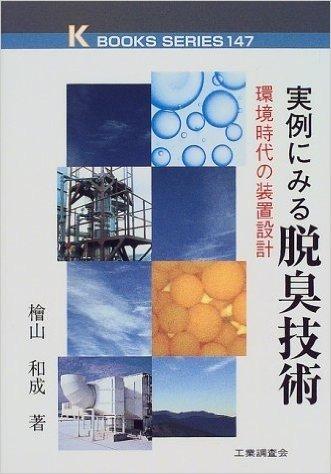 実例にみる脱臭技術―環境時代の装置設計 (ケイブックス)
