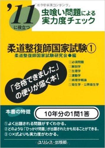 虫喰い問題による実力度チェック '11に役立つ柔道整復師国家試験〈1〉