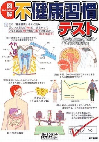 図解 不健康習慣テスト (目からウロコのさんぶん図解)