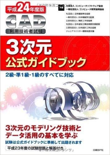 平成24年 CAD利用技術者試験 3次元公式ガイトブック
