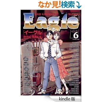 イーグル(6) (ビッグコミックス) [Kindle版]