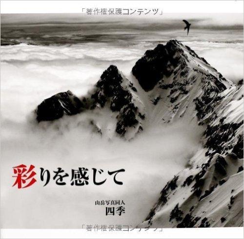 彩りを感じて―山岳写真同人四季写真集