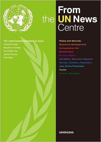 国際情勢を考える 国連ニュースで読む世界―From the UN News Centre