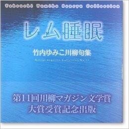 レム睡眠―竹内ゆみこ川柳句集 (川柳マガジンコレクション)