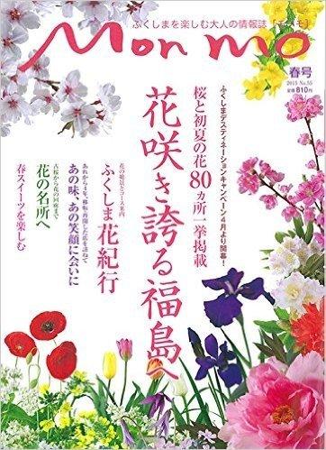 ふくしまを楽しむ大人の情報誌 Mon mo モンモ No.55[2015年春号]