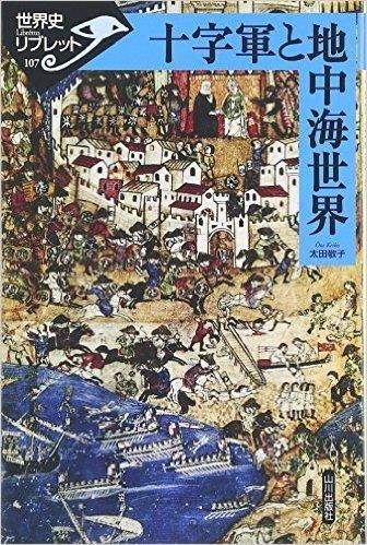 十字軍と地中海世界 (世界史リブレット)
