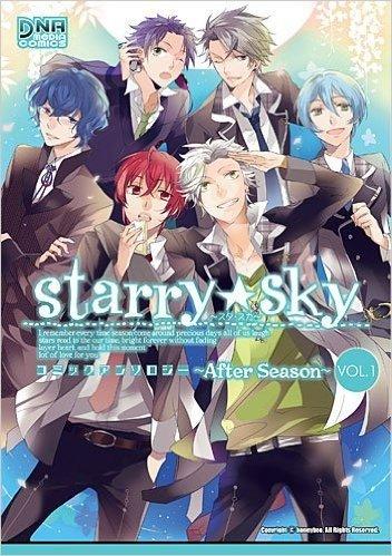 Starry☆Skyコミックアンソロジー~After Season~ 1 (IDコミックス DNAメディアコミックス)