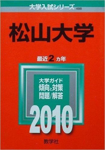 松山大学 [2010年版 大学入試シリーズ] (大学入試シリーズ 498)