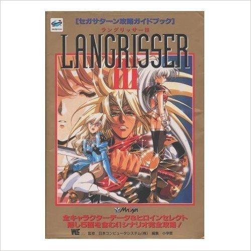 ラングリッサー3―セガサターン攻略ガイドブック