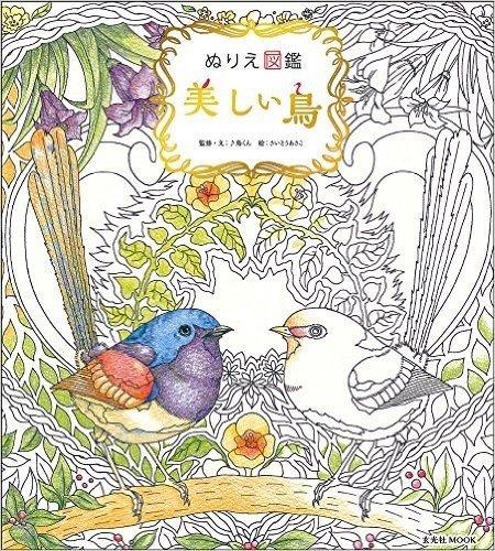 ぬりえ図鑑 美しい鳥 (玄光社MOOK)
