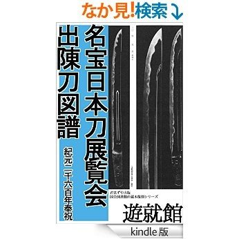 名宝日本刀展覧会出陳刀図譜: 紀元二千六百年奉祝 [Kindle版]