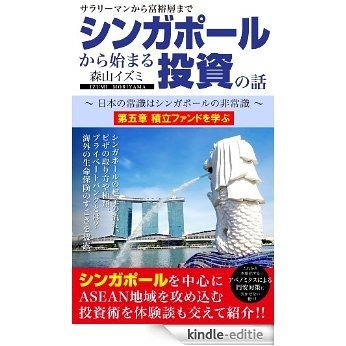 Story of the investment to begin in Singapore chapter five (Japanese Edition) [Kindle-editie]