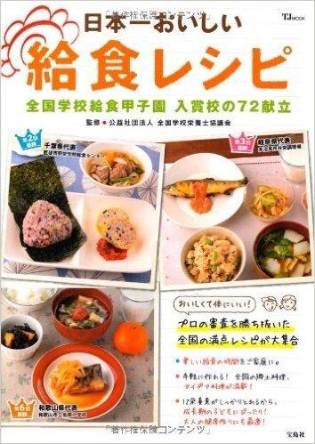 日本一おいしい給食レシピ (TJMOOK)