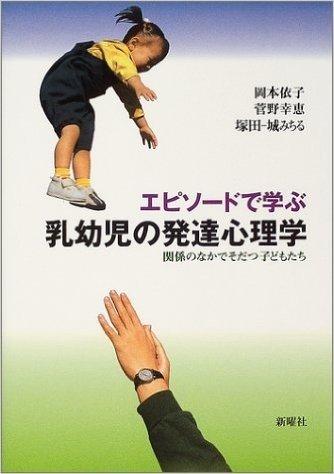 エピソードで学ぶ乳幼児の発達心理学―関係のなかでそだつ子どもたち