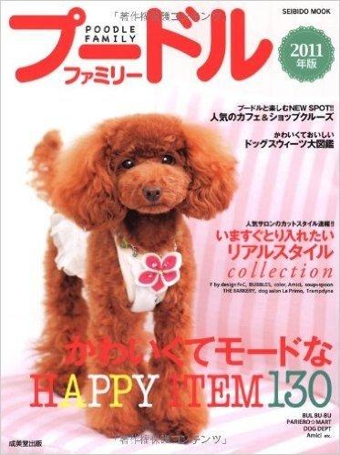 プードルファミリー 2011年版 (SEIBIDO MOOK)