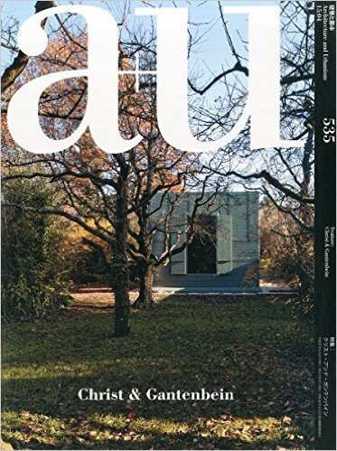 a+u (エー・アンド・ユー) 2015年 4月号 特集:クリスト・アンド・ガンテンバイン