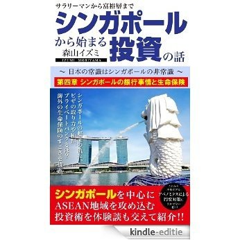 Story of the investment to begin in Singapore chapter four (Japanese Edition) [Kindle-editie]