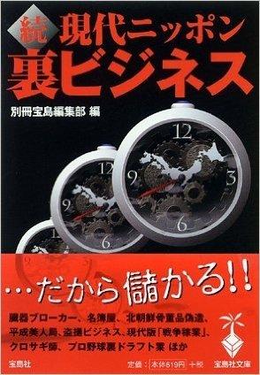 続現代ニッポン裏ビジネス (宝島社文庫)