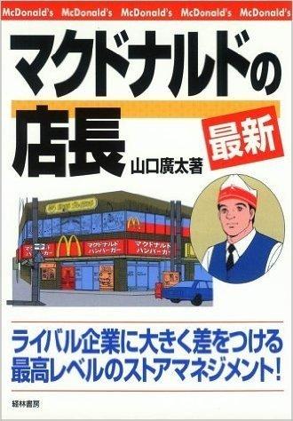 最新 マクドナルドの店長
