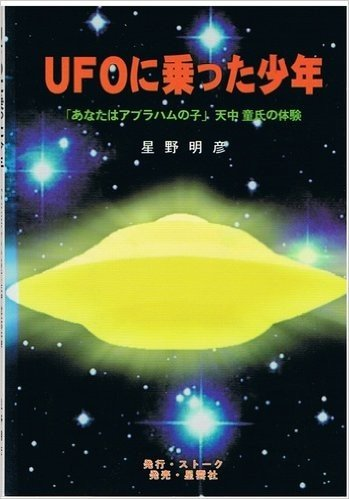 UFOに乗った少年―「あなたはアブラハムの子」天中童氏の体験