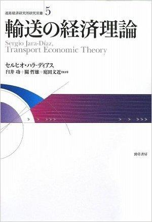 輸送の経済理論 (道路経済研究所研究双書)