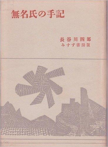 無名氏の手記 (1954年)
