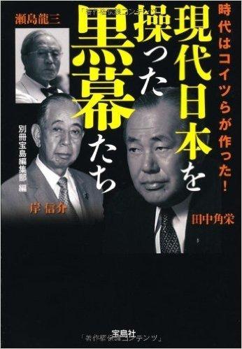 現代日本を操った黒幕たち (宝島SUGOI文庫)