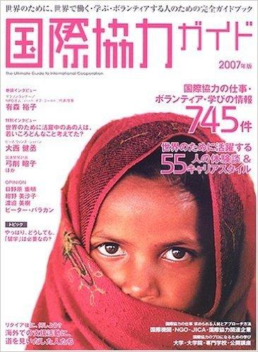 国際協力ガイド〈2007年版〉