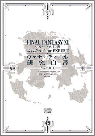 FINALFANTASY XI ジラートの幻影  公式ガイド for EXPERT ヴァナ・ディール研究白書 Ver.031111