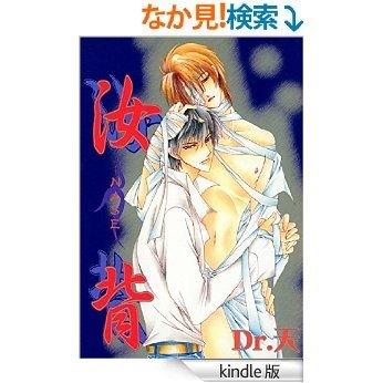 汝背―NASE― (光彩コミックスBOYS・L) [Kindle版]