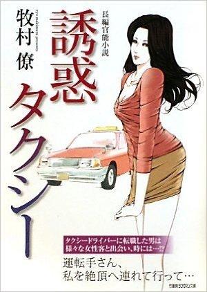 誘惑タクシー (竹書房ラブロマン文庫)