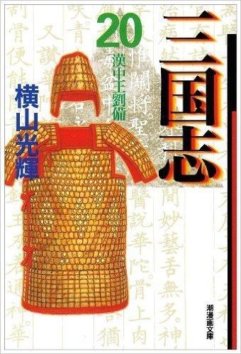 三国志 (20) (潮漫画文庫)
