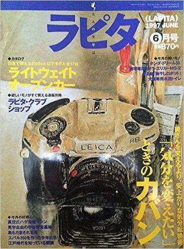 ラピタ LAPITA [雑誌] 1997年6月号 気分を変えたいときのカバン、日本で買えるライトウェイトオープンカー (ラピタ) コメント