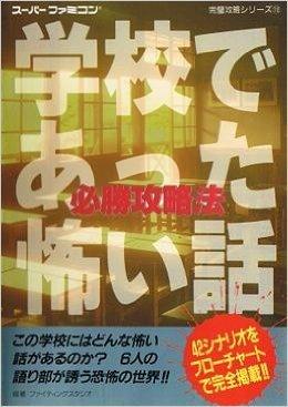 学校であった怖い話必勝攻略法 (スーパーファミコン完璧攻略シリーズ (112))