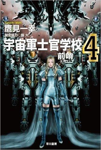 宇宙軍士官学校―前哨―4 (ハヤカワ文庫JA)