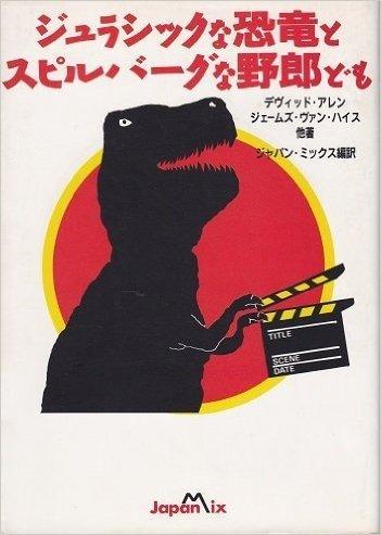 ジュラシックな恐竜とスピルバーグな野郎ども