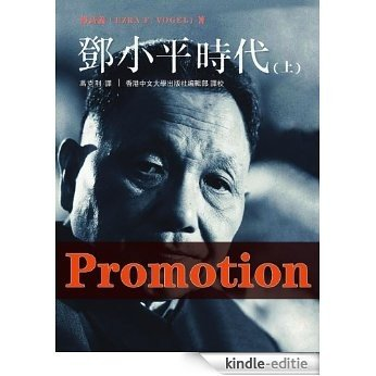 CUHK Series:Deng Xiaoping and the Transformation of China (Vol. 1)(Traditional Chinese) (Deng Xiaoping and the Transformation of China(Traditional Chinese) 2) (Chinese Edition) [Kindle-editie]