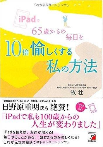 iPadで65歳からの毎日を10倍愉しくする私の方法 (Asuka business & language book)